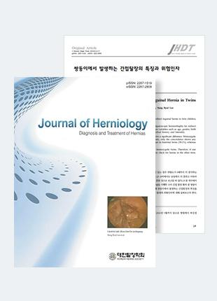 소아탈장 복강경수술 연구논문, 대한탈장학회 학술지 게재