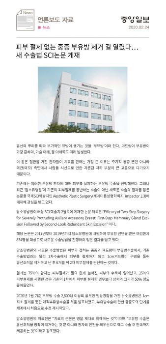[크기변환]200225_부유방(중앙일보).jpg