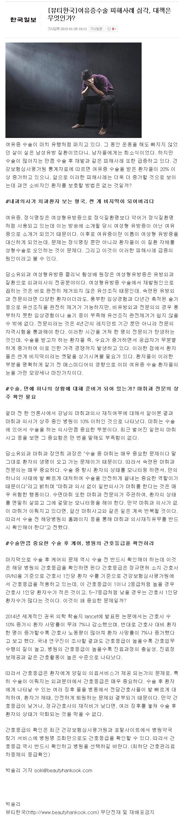 0128 한국일보 여유증 황성배.jpg