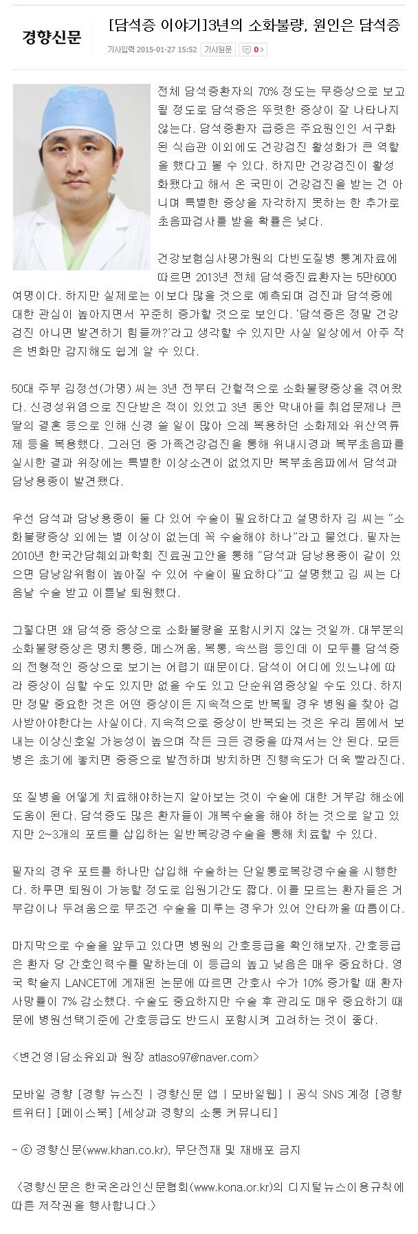 0127 담석증 경향 변건영.jpg